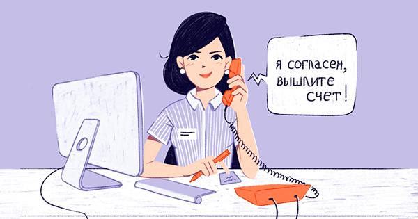 6 основных навыков общения с клиентами