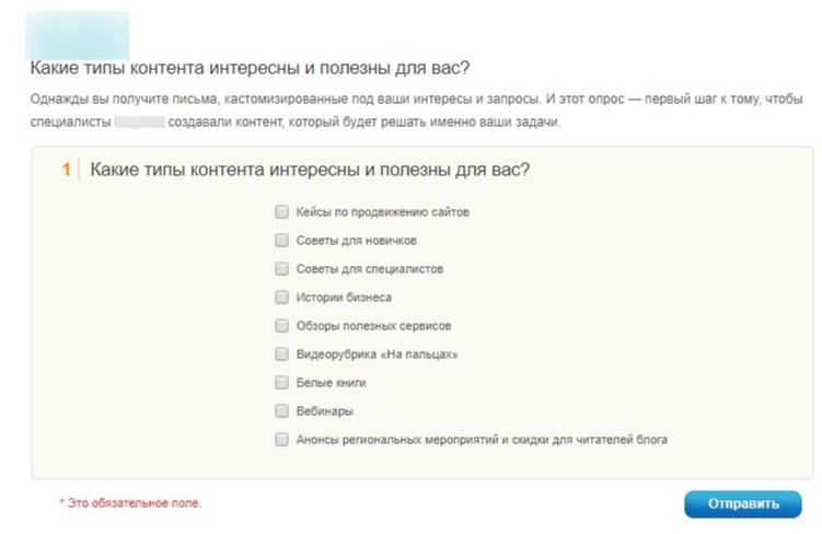 Сегментация клиентов для рассылки по результатам опроса