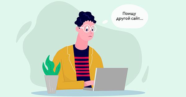 Ошибки в онлайн-чате