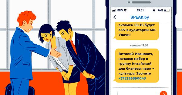 Примеры SMS-рассылок для обучающих курсов и центров
