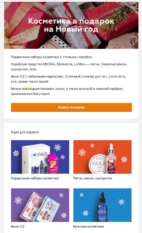 идеи подарков в email-рассылке
