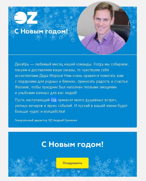 новогоднее поздравление в email-рассылке