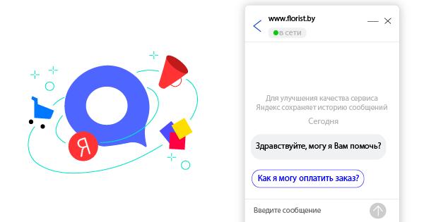 Как сделать чат в Яндекс?