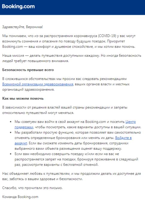 email-рассылка во время пандемии