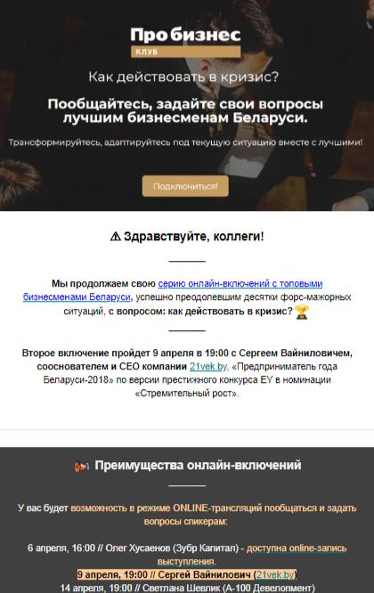 email-рассылка во время коронавируса