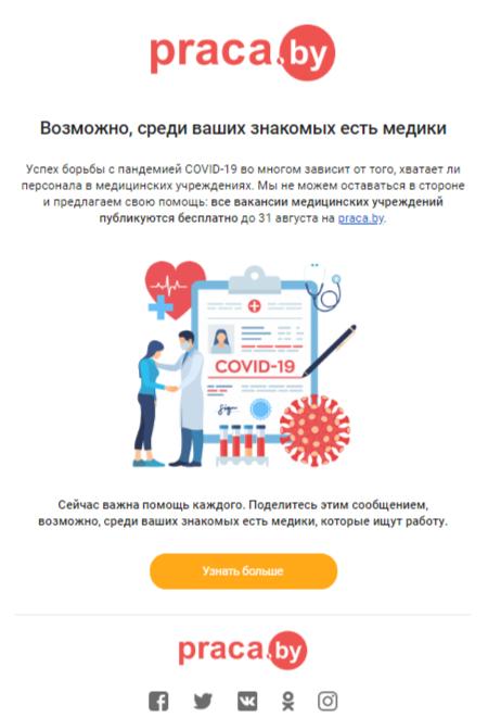 email-рассылка во время COVID