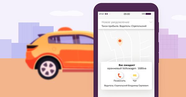 Viber-рассылки для такси