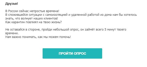 опрос в email-рассылках