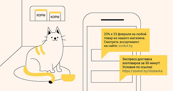 Примеры SMS-рассылок для зоотоваров
